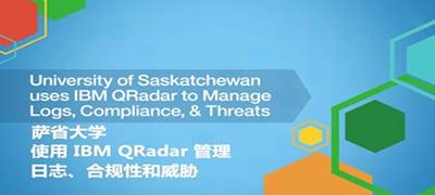 萨省大学使用 彩票平台 QRadar 管理日志、合规性和威胁