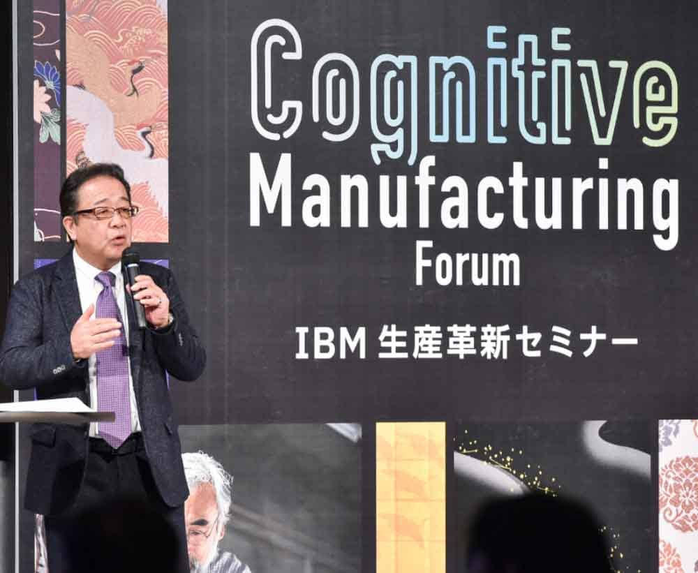 Cognitive Manufacturing Forum IBM 生産革新セミナー