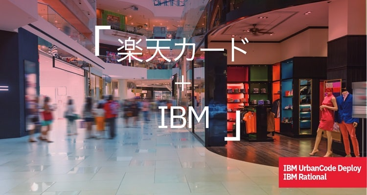 楽天カード + IBM IBM UrbanCode Deploy IBM Rational