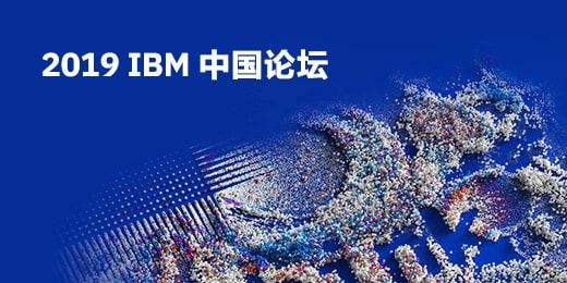 2019 IBM 中国论坛