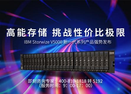 高性能存储 挑战性价比极限 IBM Storwize 新一代系列产品强势发布。即刻咨询专家:400-810-1818 转 5192 (服务时间:9:00-17:00)