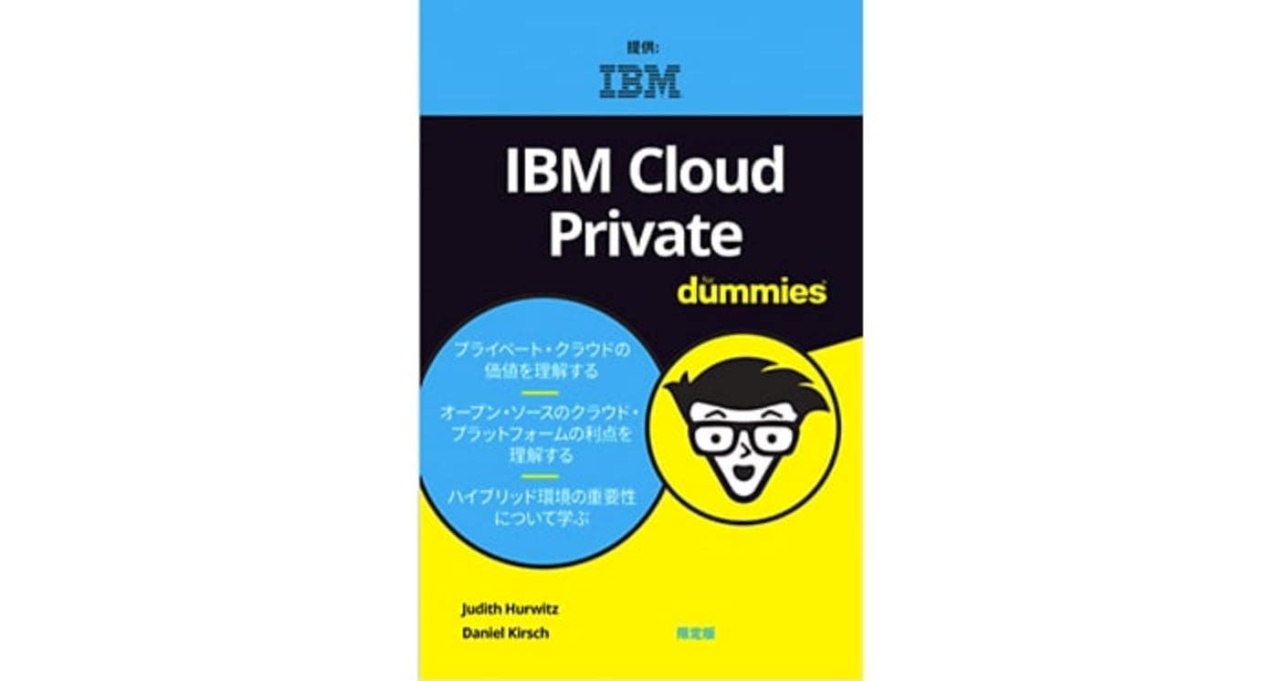 IBM Cloud Private for Dummies