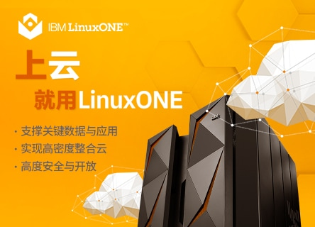 上云就用 IBM LinuxONE