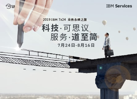2019 IBM 7x24 业务永续之旅大会