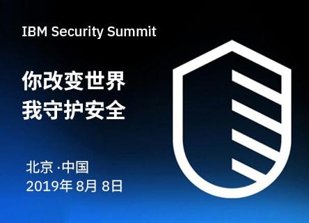 2019 IBM 企业安全峰会