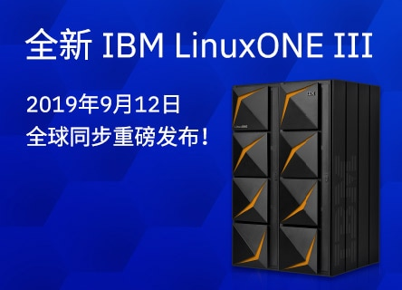 全新 LinuxONE III 服务器重磅发布