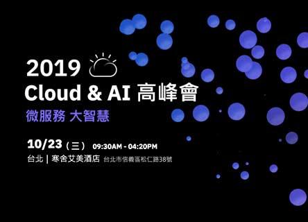 IBM 2019 Cloud & AI 高峰會