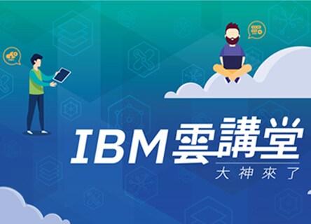 【IBM 雲講堂】大神來了 線上論壇