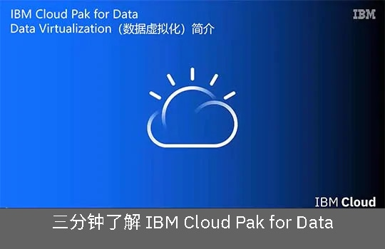 三分钟了解 IBM Cloud Pak for Data