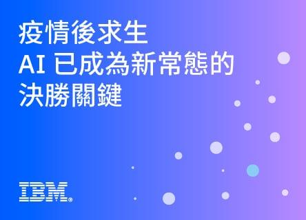 加速 AI 旅程,採用IBM「AI 階梯」方法論,即刻加速啟動您的 AI 引擎!