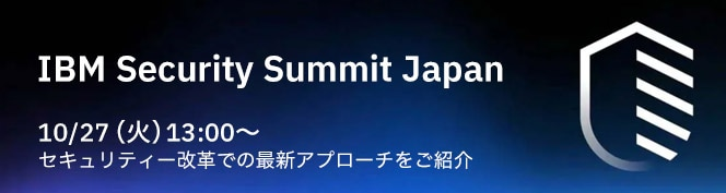 IBM Security Summit Japan