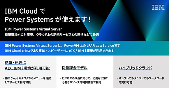 IBM Power Systems Virtual Server 紹介資料