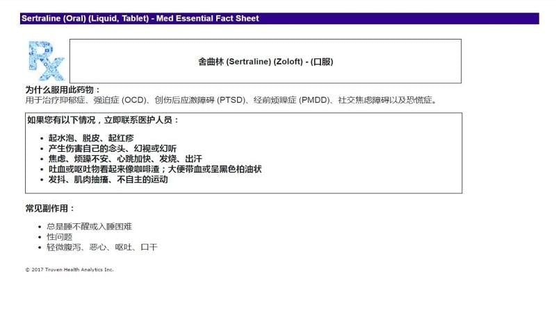 Sample of Micromedex Medication Essential Fact Sheet in Chinese